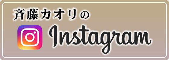 斉藤カオリInstagram