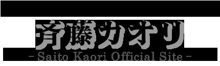 斉藤カオリ|ジャーナリスト-コラムニスト-女子ライフ