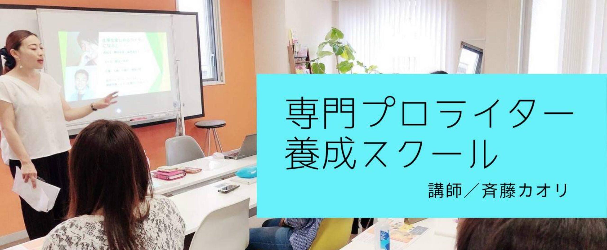 独身からシングルマザーまで「自立と生きがい」を応援 – 斉藤カオリ|ジャーナリスト-コラムニスト-女子ライフ
